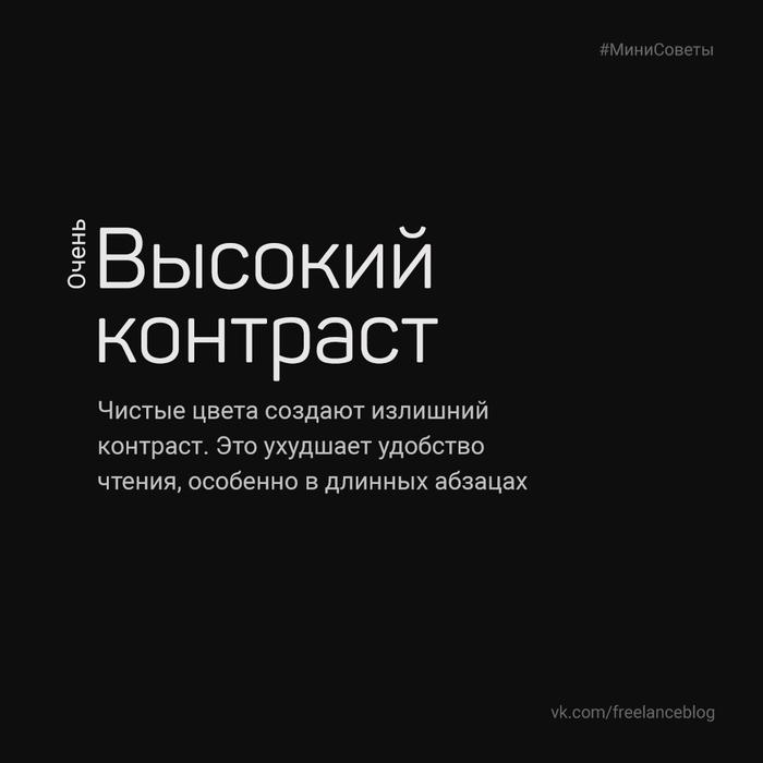Использование черного и белого в дизайне. МиниСоветы Дизайн, Цвет, Черное, Белое, Photoshop, Длиннопост