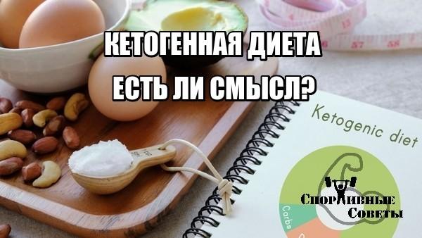 Кетогенная диета. Есть ли смысл? Спорт, Тренер, Спортивные советы, Кето, Диета, Еда, Питание, Похудение, Длиннопост