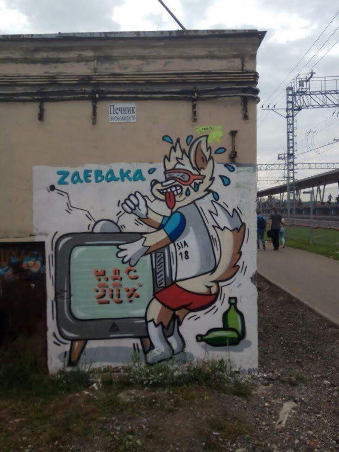 Продолжение истории одной стены Забивака, Граффити, Длиннопост, Вандализм