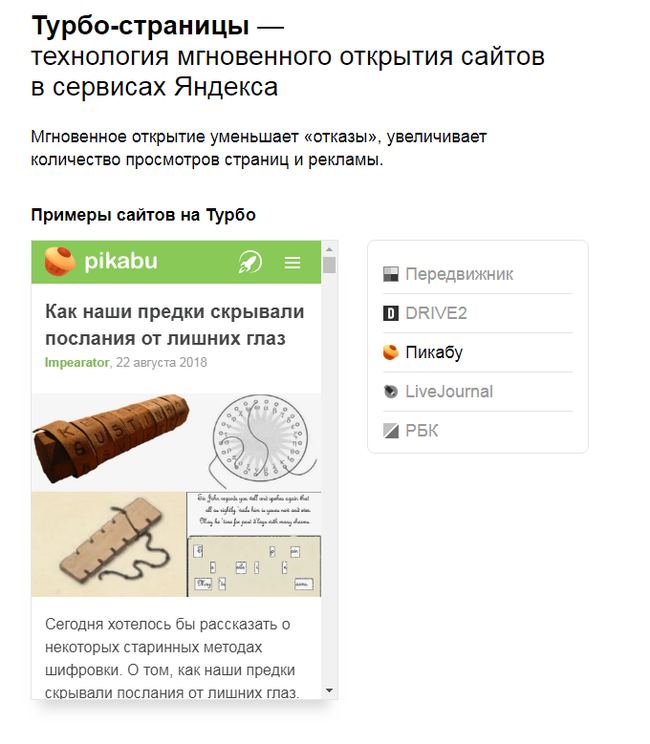 Яндекс приводит пикабу в пример Яндекс, Вебмастер, Пикабу, Турбо страница, Пример