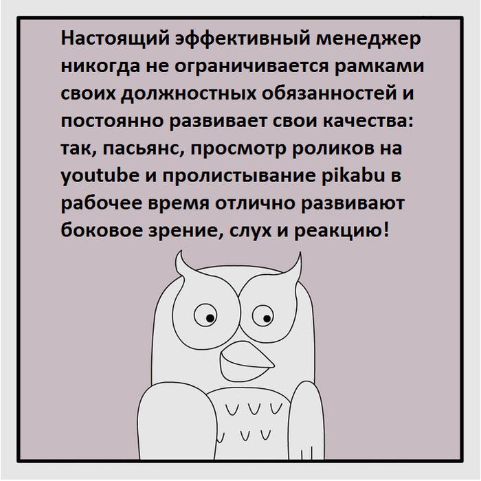 Нет предела совершенству Фанфики об эффективной сове, Юмор, Работа, Менеджер, Комиксы, Очковтирательство