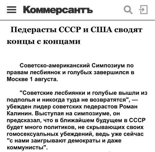 """""""Коммерс""""-то, оказывается, издавна жжёт заголовками! «коммерсантъ», Перестройка, Советские журналы, Заголовок, Ностальгия, 90-е, Гифка"""