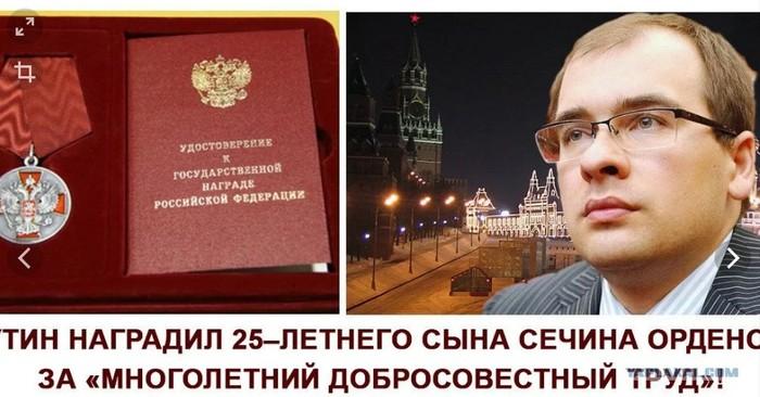 """Путин наградил орденами и медалями более 60 сотрудников """"Роснефти"""" Роснефть, Путин, Сечин, Медали, Ордена, Награда, Заслуги перед Отечеством, Политика"""
