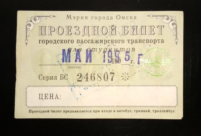 Студенческий проездной. Омск, Студенческий проездной, Проездной, Общественный транспорт, Ностальгия