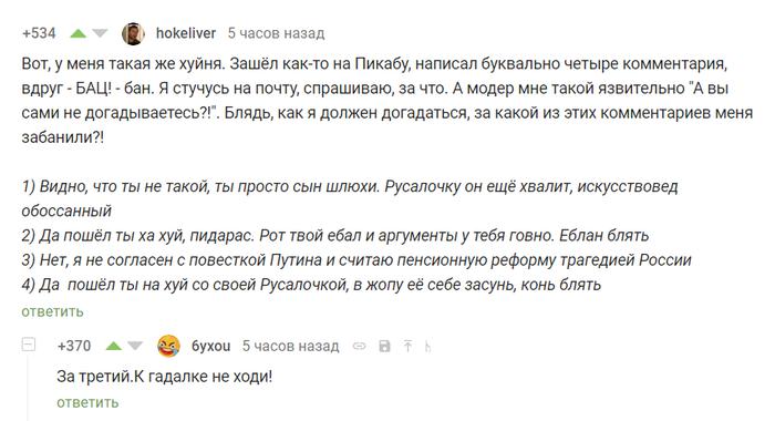 За что меня забанили Комментарии на Пикабу, Комментарии, Скриншот