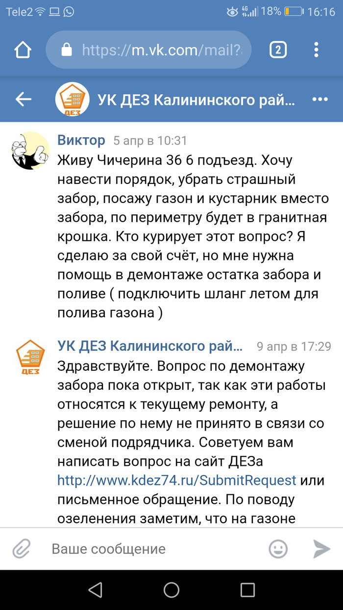 Газон у подъезда ЖКХ, Челябинск, Урбанистика, Длиннопост