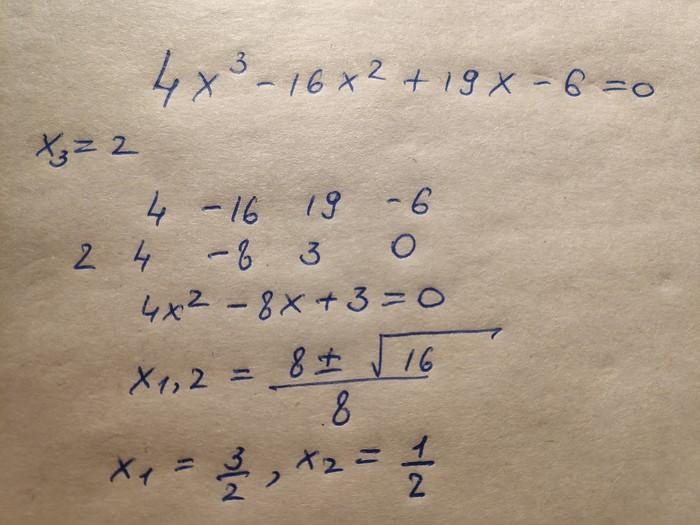 Нерешаемое уравнение Уравнение, Математика, Негодование, Учеба