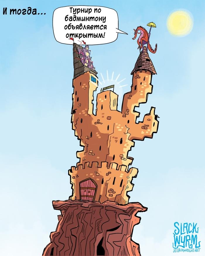 Хильдегард собирается навести шороху в этой крепости. Комиксы, Joshua-Wright, Slack wyrm, Перевел сам, Длиннопост