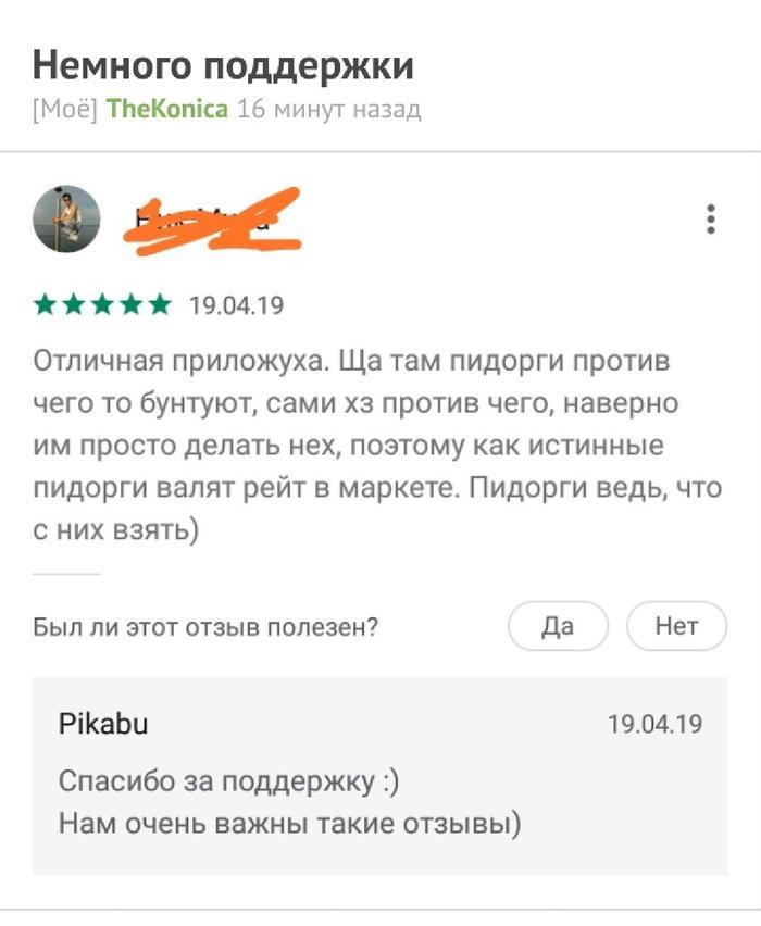 Администрация одобряет оскорбление пользователей, браво.. Reddit, Администрация, Google Play