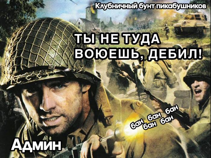 Strawberry War Uspeli, Бунт, Клубничка, Юмор, Админ