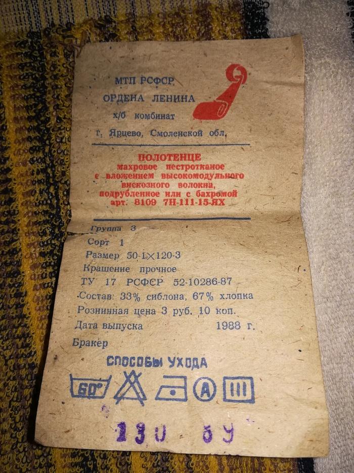 Бабушка. Бабушка, СССР, Сделано в СССР, Полотенце, Ностальгия, Длиннопост