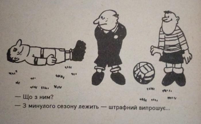 Карикатуры, актуальные и сейчас. Футбол, Карикатура, Симуляция, Мания величия