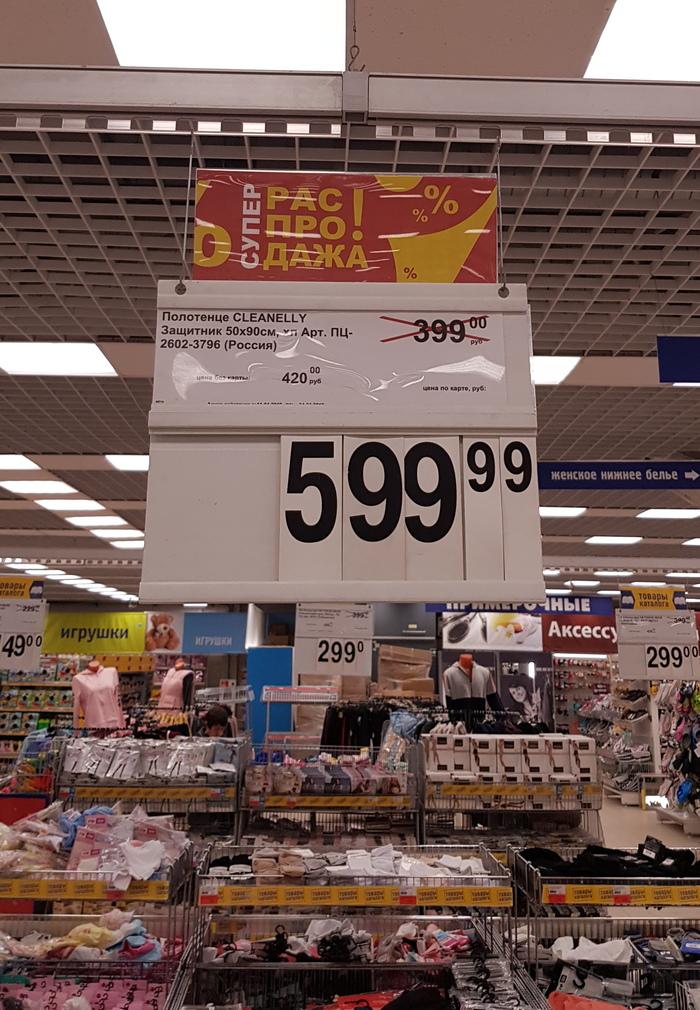 Действительно супер распродажа! Магазин, Распродажа, Этикетка, Ошибка, Длиннопост