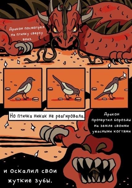 Дракон и маленькая птичка. Комиксы, Перевел сам, Длиннопост