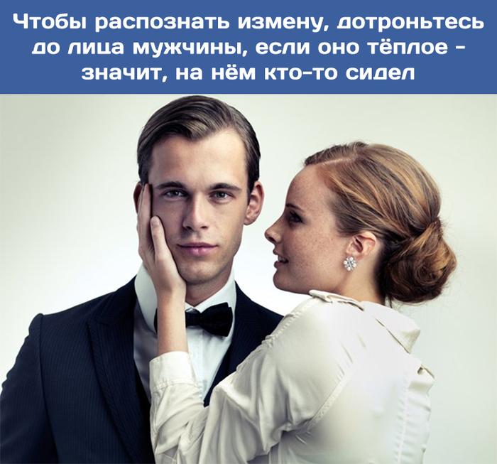 Новость №828:Мужское лицо выдало измену лучше женского Образовач, Наука, Биология, Психология, Измена, Отношения