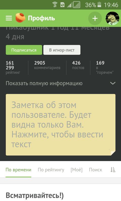 Вопрос Рейтинг, Ночная непонятка, Скриншот