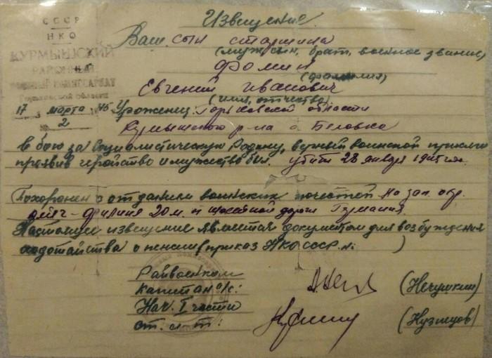 К 74-й годовщине Победы из семейного архива... Чтобы помнили, Великая Отечественная война, Похоронка, Памяти павших, Героически павшие, Архив, Длиннопост