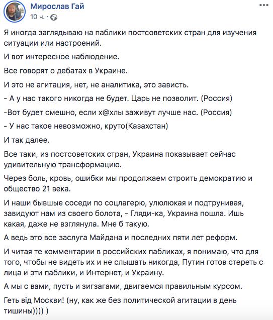 В стационаре всё стабильно Украина, Политика, Укросми, Мирослав Гай, Выборы