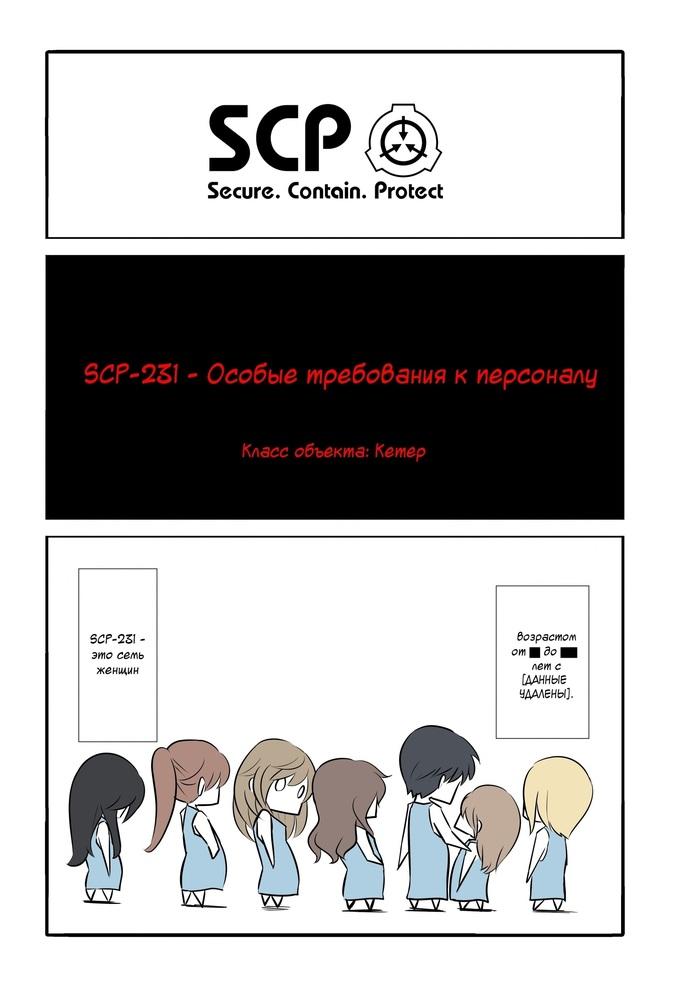 Oversimplified SCP: SCP-231 SCP, SCP Art, Комиксы, Веб-Комикс, Oversimplified SCP, a-Typecorp, Длиннопост