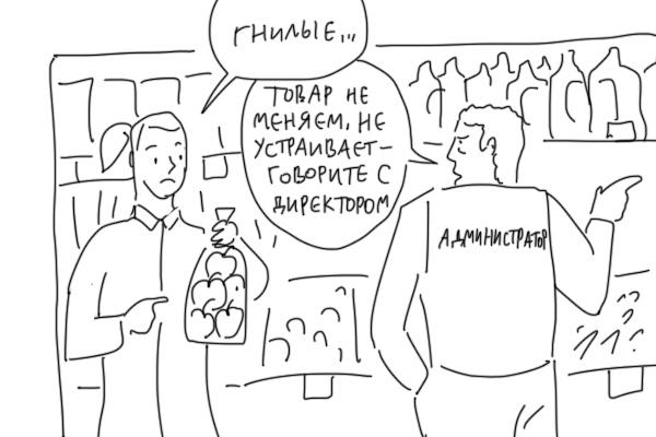 Случай в магазине. Duran, Комиксы, Ритейл, Возврат, Сетевые магазины, Безысходность, Жизненно, Длиннопост