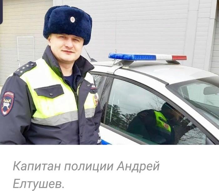 Иркутский полицейский сопроводил машину с маленькой девочкой до больницы где спасли ей жизнь. Иркутск, Полиция, Благодарность, Человеческое отношение, Позитив, Больница, Дети, Длиннопост