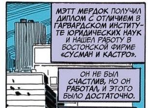 Мэтт, тру стори бро Комиксы, Marvel, Сорвиголова