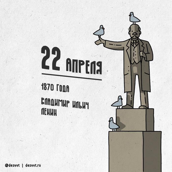 (144/366) 22 апреля родился Ленин Проекткалендарь2, Рисунок, Иллюстрации, Ленин, Памятник, Голубь