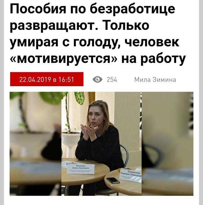Очередной совет и лайвхак Новости, Пособие, Безработица, Мотивация, Политика, Негатив