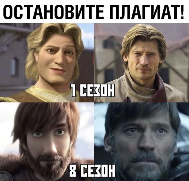 Плагиат)