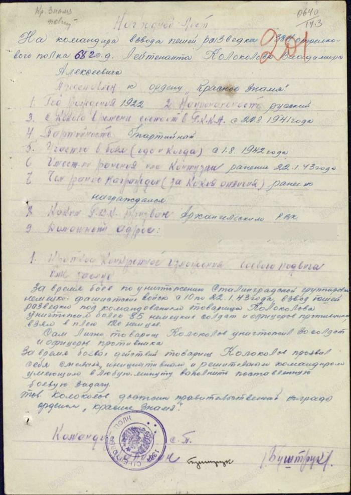 Первая награда моего деда Подвиг, Бессмертный полк, Дед, Война, Великая Отечественная война, Длиннопост