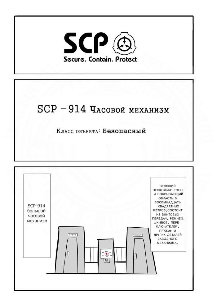Oversimplified SCP: SCP-914 SCP, SCP Art, Комиксы, Веб-Комикс, Oversimplified SCP, a-Typecorp, Длиннопост
