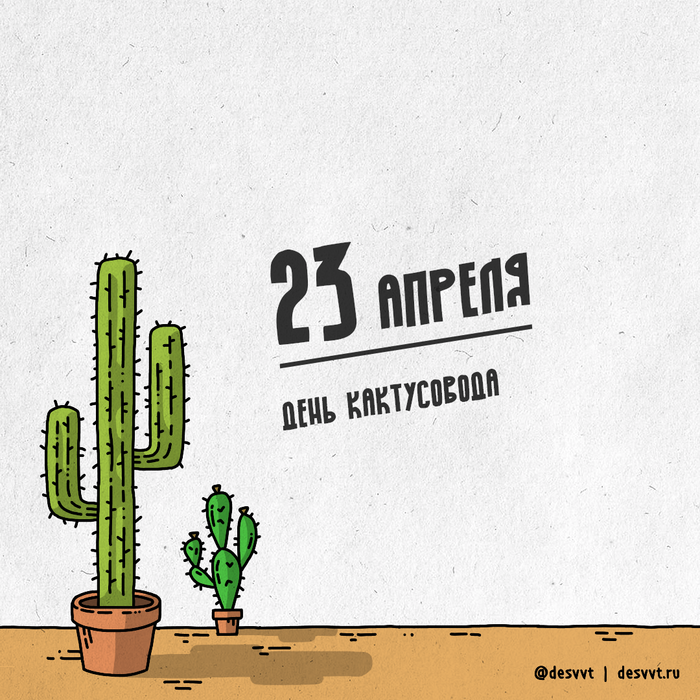 (145/366) 23 апреля день кактусовода Проекткалендарь2, Рисунок, Иллюстрации, Кактус, Агава, Текила, Самогон