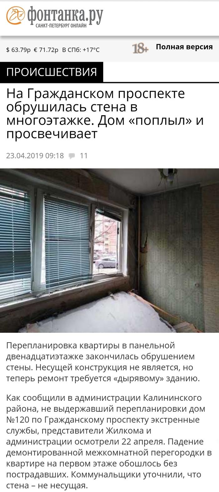 Как не надо делать ремонт - 2 Строительство, Горе строители, Ремонт, Хаос и разрушения, Санкт-Петербург, Видео, Длиннопост, Негатив