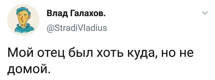 Отец.