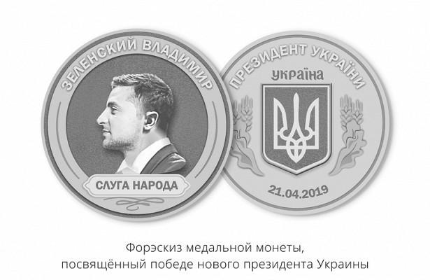 «Слуга народа» весом в  один килограмм Россия и Украина, Владимир Зеленский, Серебряные монеты, Слуга народа, Украина, Политика