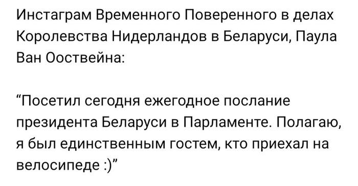 Немного о велосипедах)))) Не политика, Велосипед, Беларусь, Президент, Нидерланды, Скриншот