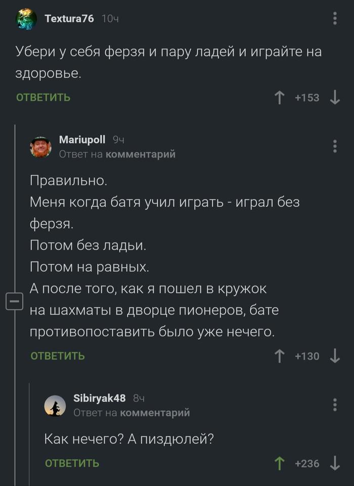 Комментарии Комментарии на Пикабу, Шахматы, Отец, Скриншот