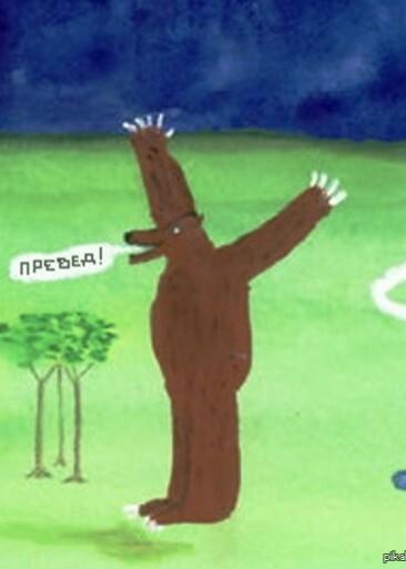 Медвед Логотип, Превед медвед