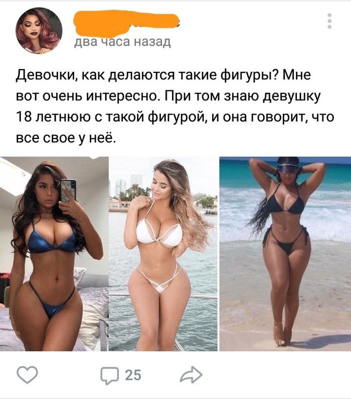 Как делаются такие фигуры? Красивая девушка, Фигура, Вконтакте, Юмор, Скриншот