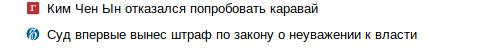 Ким доигрался. Яндекс, Скриншот