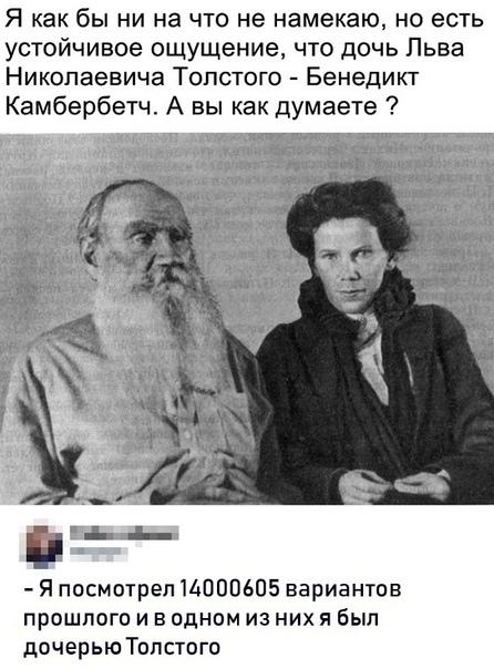 Бенедикт Толстой Картинка с текстом, Бенедикт Камбербэтч, Лев Толстой