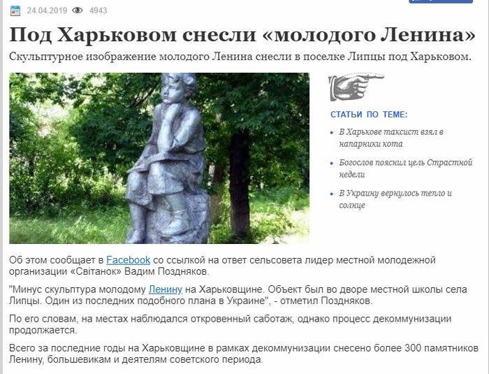 Стало известно, почему майдан не сработал. Украина, Политика, Майдан, Ленин, Скриншот, Укросми