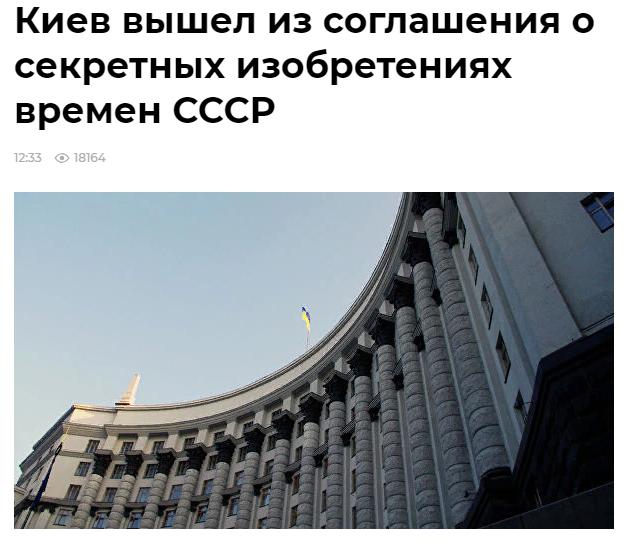 Последнее распродадут. Теперь легально. Украина, Политика, Совершенно секретно, Договор, СССР, Предательство