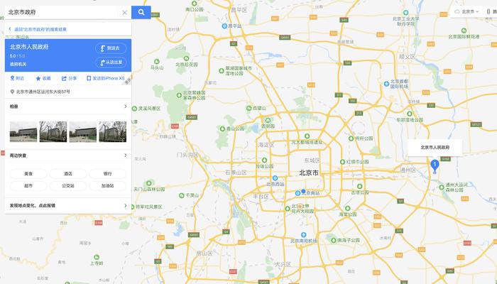 Госдума переехала в Мытищи(правда, китайская и в китайские Мытищи) Китай, Правительство, Удобство, Пекин