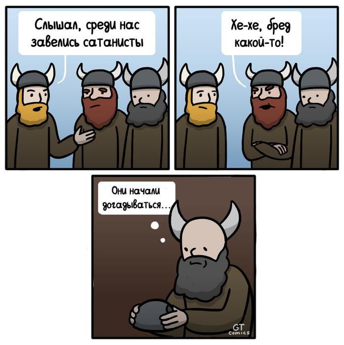 Викинги Комиксы, Викинги, Сатана