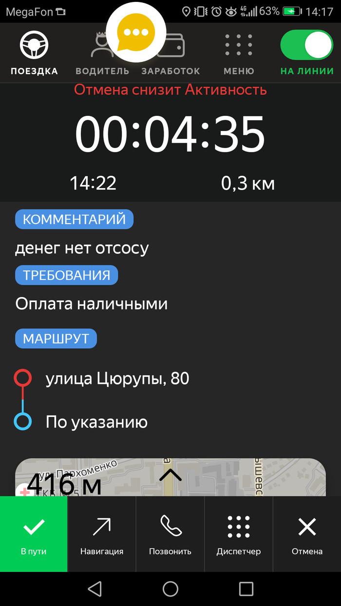 Весеннее обострение? Такси, Заказ, Техподдержка Яндекс, Длиннопост, Скриншот