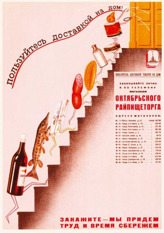 «Пользуйтесь доставкой на дом. Закажите — мы придём, труд и время сбережём». Ленинград, СССР, 1937 Плакат, Советские плакаты, Реклама, Экономия, Доставка еды, Время, СССР