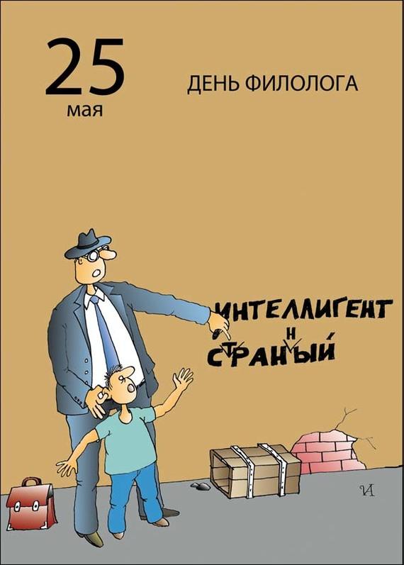 В этот день учителя русского и литературы будут купаться в фонтанах и пить водку из горла День филолога, Поздравление