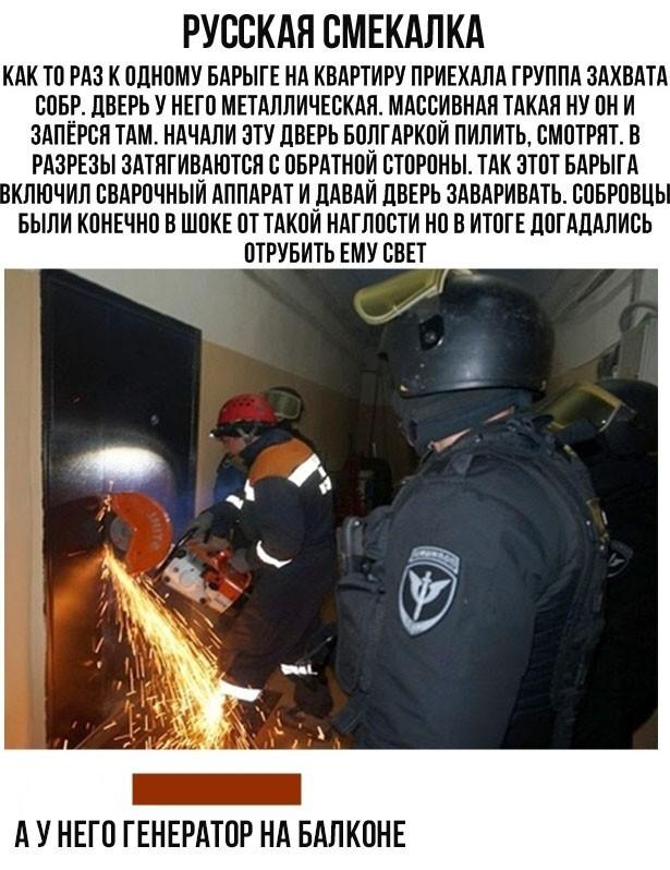Русская смекалка Дверь, Смекалка, Русские