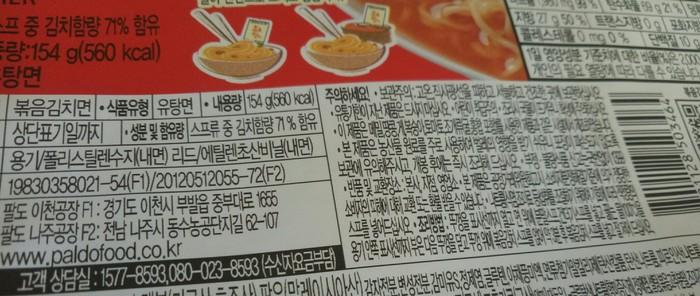 Доширакология. Лапша для мороза Лапша, Роллтон, Доширак, Обзор еды, Корея, Длиннопост, Доширакология